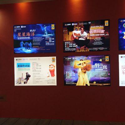 Teatr Atofri Chiny tournee 2017-2018 01