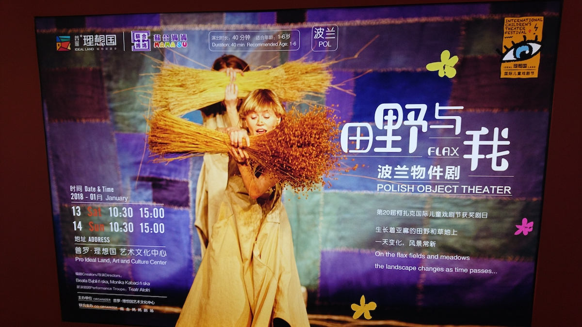 Teatr Atofri Chiny tournee 2017-2018 02