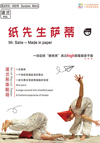Mr Satie Made in Paper Shanghai